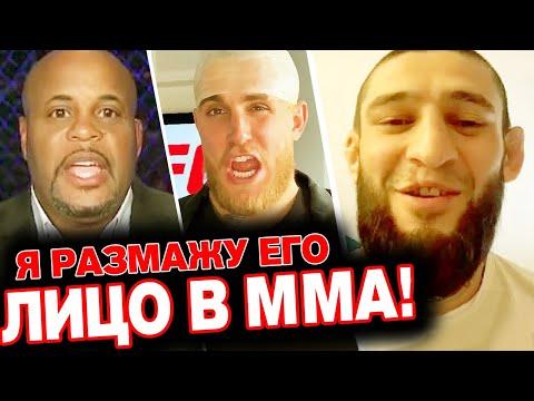 Даниэль Кормье СОГЛАСЕН на бой с Джейком Полом в ММА, Хамзат Чимаев, Уайт, UFC 263
