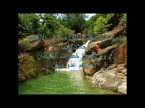 Surah Al Baqarah Ayat 168-170 | Sujarwo | Qori' Bima