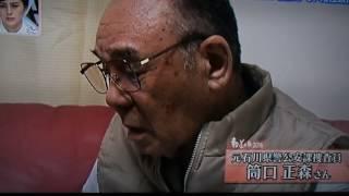 宇出津事件 北朝鮮 暗号放送 暗号表 在日朝鮮人工作員 日本人拉致 三鷹市 警備員 久米裕 石川県 紫雲荘 船隠し 日本人初の拉致事件 宇出津事件 北朝鮮
