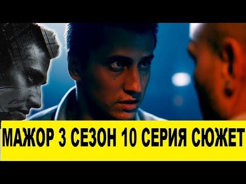 Кадры из фильма Мажор - 3 сезон 7 серия