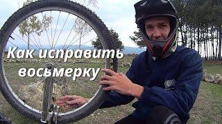 Как исправить восьмерку на колесе велосипеда(Наше вело сообщество http://vk.com/mountainbikers В данном видео вы узнаете как исправить восьмерку на велосипедном..., 2014-11-04T15:05:53.000Z)