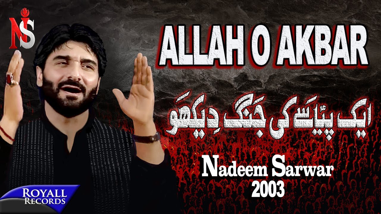 Nadeem Sarwar - Allah Ho Akbar 2003