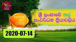 Ayubowan Suba dawasak | 2021-07-14 |Rupavahini Thumbnail