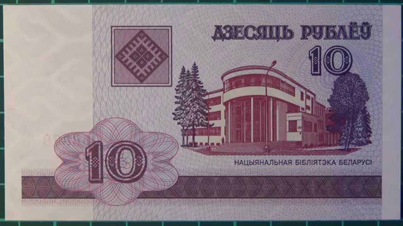 Бумажные деньги белоруссии 10 сентаво аргентина