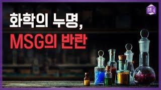 #3 [책그림] 화학의 누명, MSG의 반란 | 사는 데 도움 되는 화학 상식