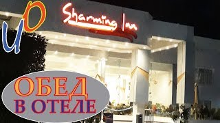 видео: Обед в отеле Sharming Inn 4*. Египет.