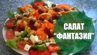 "Как приготовить салат. Салат ""Фантазия"". Recipe. Salad with grapes. LeporelloTV. Германия."