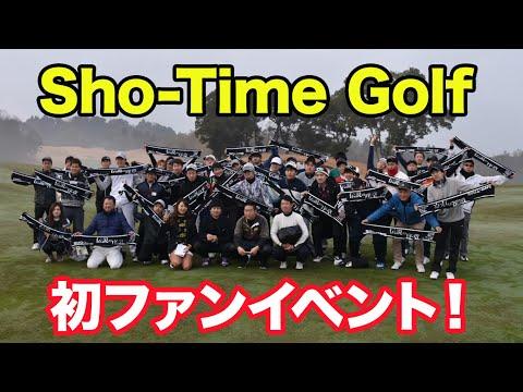 初ファンイベント!Sho-Time Golf 伝説の序章 前編