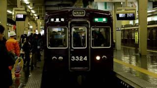 阪急 3300系 3324F 快速 いい古都エクスプレスHM取付 梅田 20091128