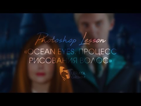 Osean Eyes. Процесс рисования волос // Photoshop Lesson