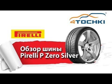 Обзор шины Pirelli P Zero Silver