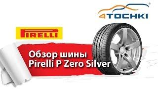 видео Легковая шина PIRELLI PZero 275/40 R19
