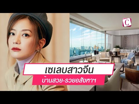 [Celeb Online] เซเลบสาวจีน บ้านสวย-รวยอสังหาฯ