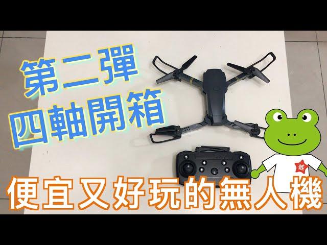 【第二彈開箱】便宜又「大隻」的玩具四軸飛行器,玩不起昂貴的空拍機,就買台平民四軸飛行器玩玩! (Unboxing My Second Drone)