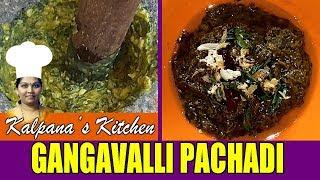 Gangavalli Pachadi   Gangavelli Kura Roti Pachadi   Kalpanas Kitchen