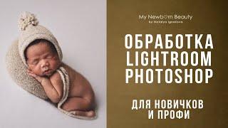 Обработка фотографий новорожденных Photoshop / Lightroom