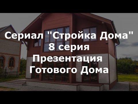 Как построить дом из СИП панелей с нуля 8 серия. Презентация готового дома.  Стройка.