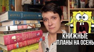 Zapętlaj КНИЖНЫЕ ПЛАНЫ НА ОСЕНЬ 2018 | Юлия Волкодав