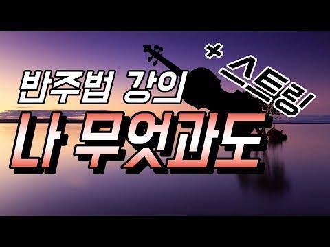 허림TV | 반주법 강의 | 나 무엇과도 | Heart and soul