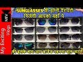 Sunglasses 🕶 Wholesale Market (AVIATOR, WAYFARER & MUCH MORE) ..BALLIMARAN, CHANDNI CHOWK, DELHI ..