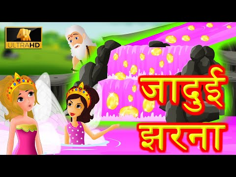 जादुई झरना Hindi Kahaniya | Hindi Stories For Kids | Panchantantra Moral Stories | Fairy Tales