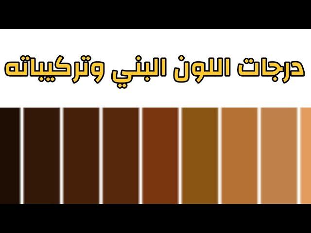 درجات اللون السيمون from i.ytimg.com