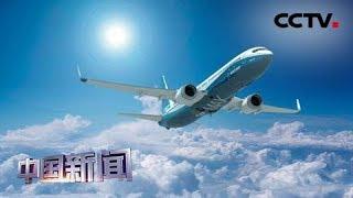 [中国新闻] 波音公司承认737MAX部分零部件存在问题 | CCTV中文国际