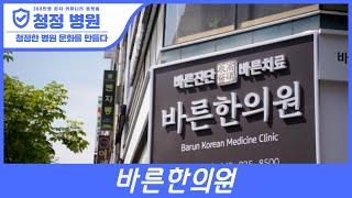 [청정병원] 바른한의원 안심하고 이용하세요.