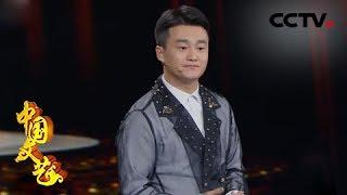 《中国文艺》 20190719 为你喝彩  CCTV中文国际
