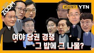 [#알고리줌] 여야 새 리더십 찾기 누가 더 잘하나?……