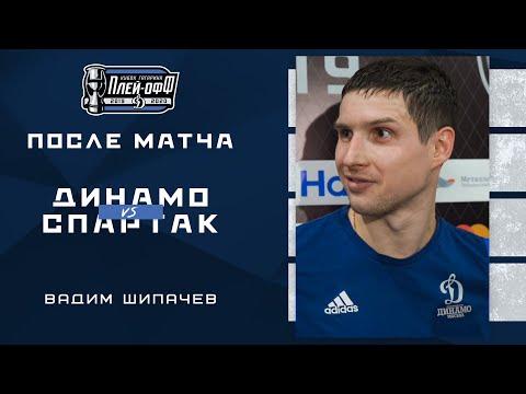 Вадим Шипачев: «Хорошо, что вовремя собрались и переломили игру»