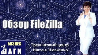 Обзор FileZilla