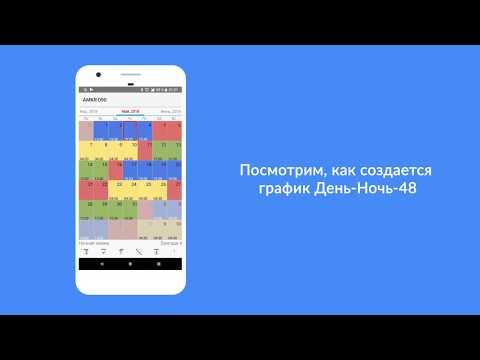График Работы - Приложение для Android