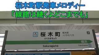 桜木町駅発車メロディー 「線路は続くよどこまでも」