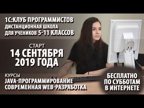 Знакомство с дистанционной школой 1С:Клуба программистов