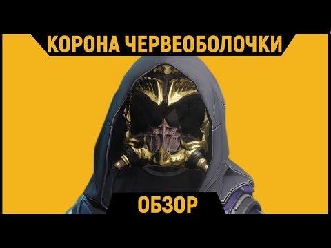 DESTINY 2 l Обзор топ шлема для PVP - Корона Червеоболочки thumbnail