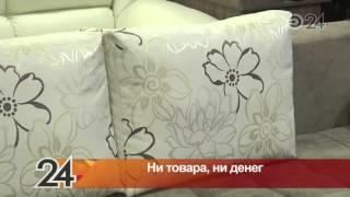 Казанцы оказались обмануты продавцом мебели