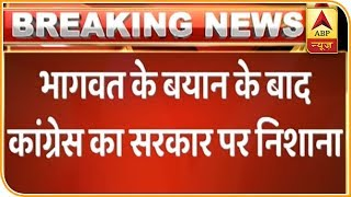 After Mohan Bhagwat's Comment, Congress Attacks Modi Govt | ABP News