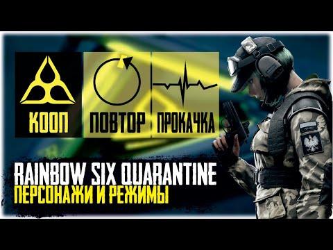 Оперативники | Режимы | Сюжет | Монстры | Rainbow Six Quarantine