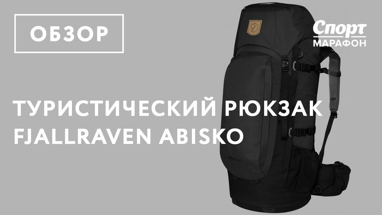 Туристический рюкзак Fjallraven Abisko. Обзор - YouTube