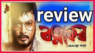 #ratnakar movie review // jatin bora // Zubeen garg // ratnakar assamese movie #review
