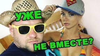 Кротков и Маша Бухун уже не вместе? Последние новости за 3 марта из дома 2 (2016 год)