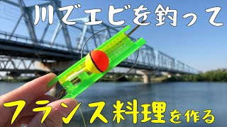 テナガエビ 2020 多摩川