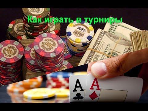 Теория в покере. Как играть турнир