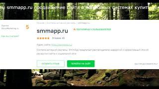 Отзывы smmapp.ru продвижение сайта в поисковых системах купить реклама