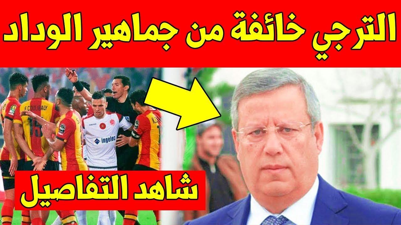 لن تصدق ما قامت به الترجي التونسي خوفا من جماهير الوداد