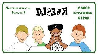 DJ Зая Влог Детские новости Выпуск 11 У кого страшнее страх