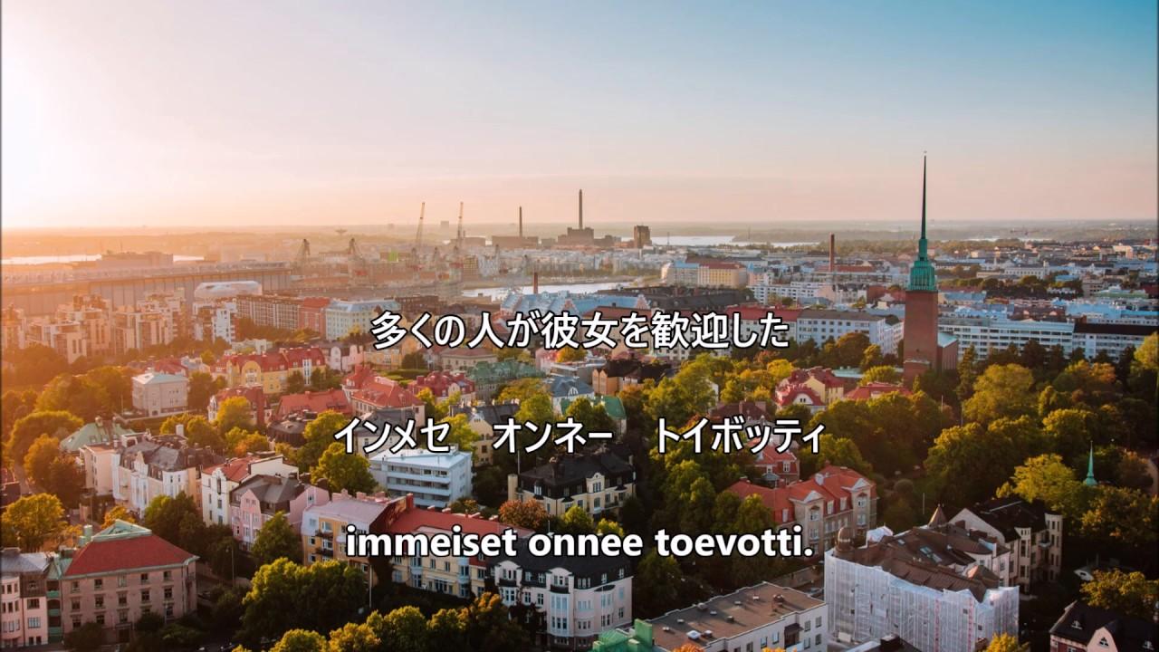 イ エヴァン ポルカ 【和訳付き】イエヴァンポルカ (フィンランド民謡)