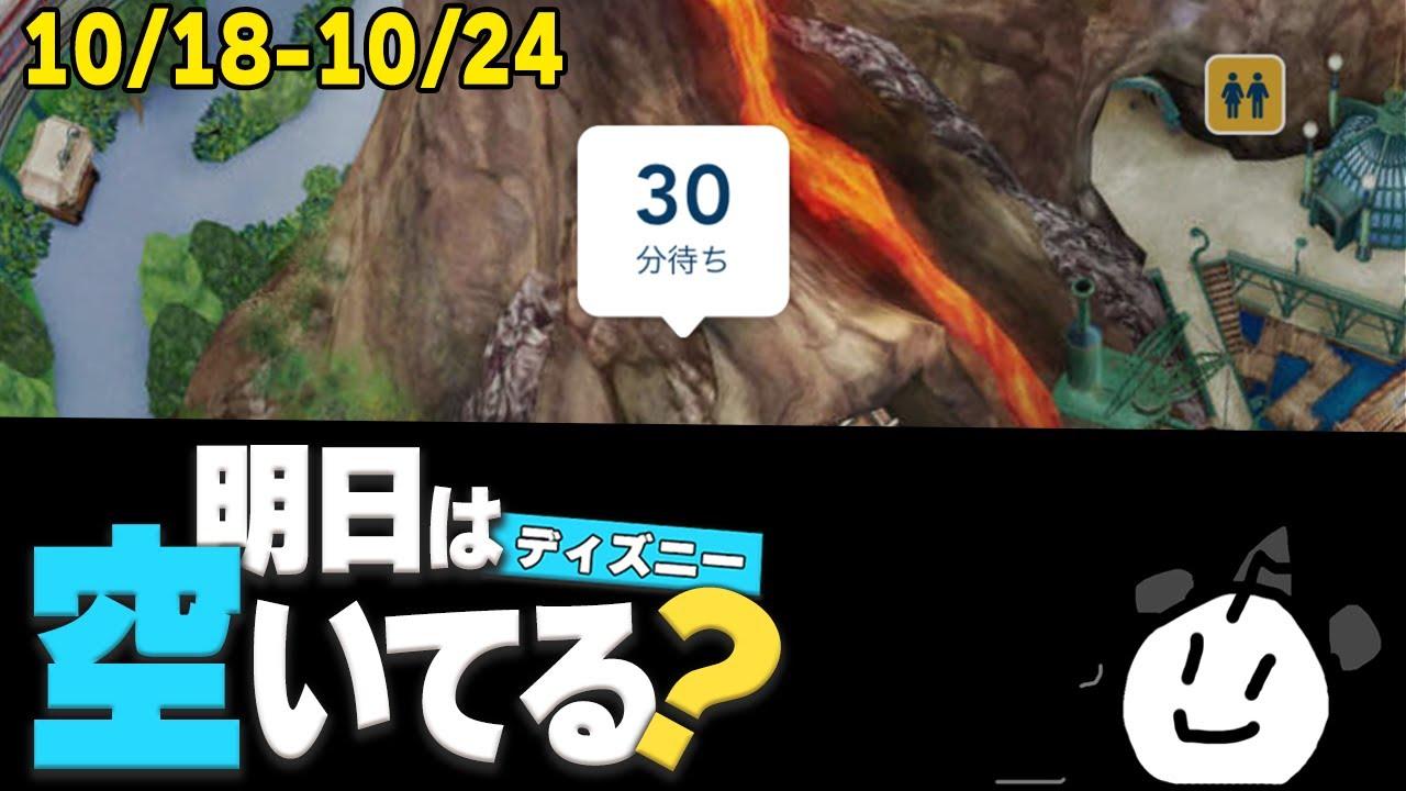 【最大50分】明日のディズニー混雑予想 /徐々に入園者数が増えてきた10月中旬のパークの混雑は?