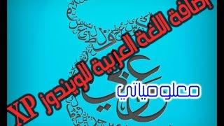 الحلقة 16 : إضافة اللغة العربية للويندوز add arabic to windows XP , 7 ,8
